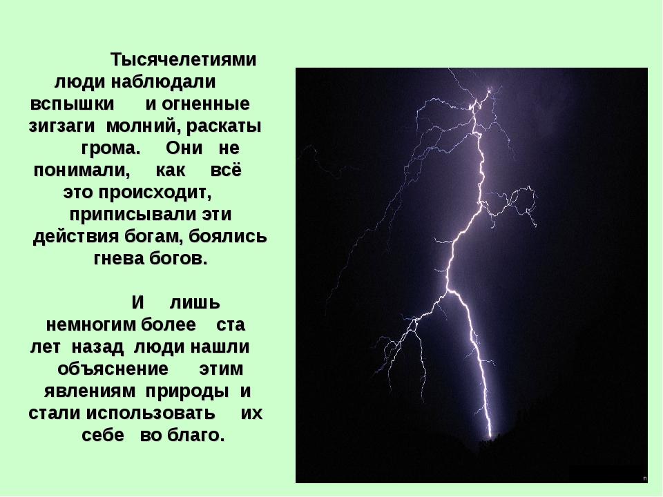 Тысячелетиями люди наблюдали вспышки и огненные зигзаги молний, раскаты гром...