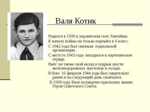 Валя Котик Родилсяв1930 в украинском селе Хмелёвка. К началу войны он тольк