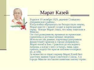 Марат Казей Родился 10 октября 1929, деревня Станьково Дзержинского района .