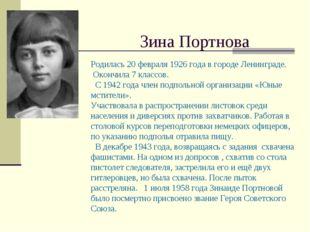 Зина Портнова Родилась 20 февраля 1926 года в городе Ленинграде. Окончила 7 к