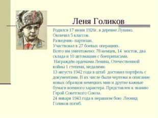 Леня Голиков Родился 17 июня 1926г. в деревне Лукино. Окончил 5 классов. Разв