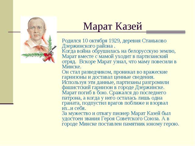 Марат Казей Родился 10 октября 1929, деревня Станьково Дзержинского района ....