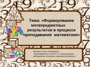 Князева Ольга Николаевна Преподаватель ГАПОУ СО «Балашовское медицинское учил