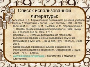 Список использованной литературы: Алексеев Н. Г. Формирование осознанного реш