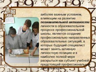 Наиболее важным условием, влияющим на развитие познавательной активности личн