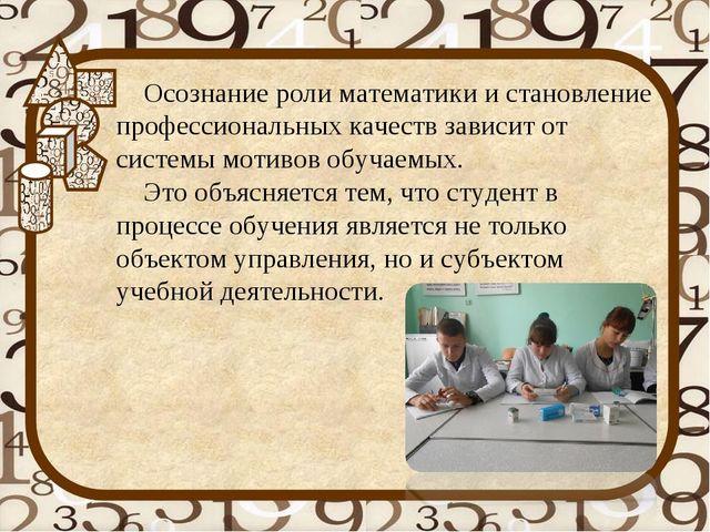 Осознание роли математики и становление профессиональных качеств зависит от...