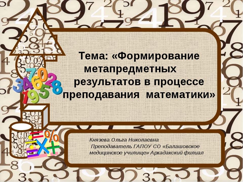 Князева Ольга Николаевна Преподаватель ГАПОУ СО «Балашовское медицинское учил...