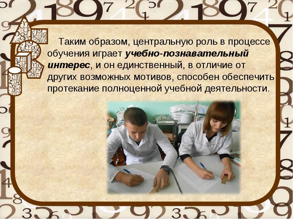 Таким образом, центральную роль в процессе обучения играет учебно-познавател...