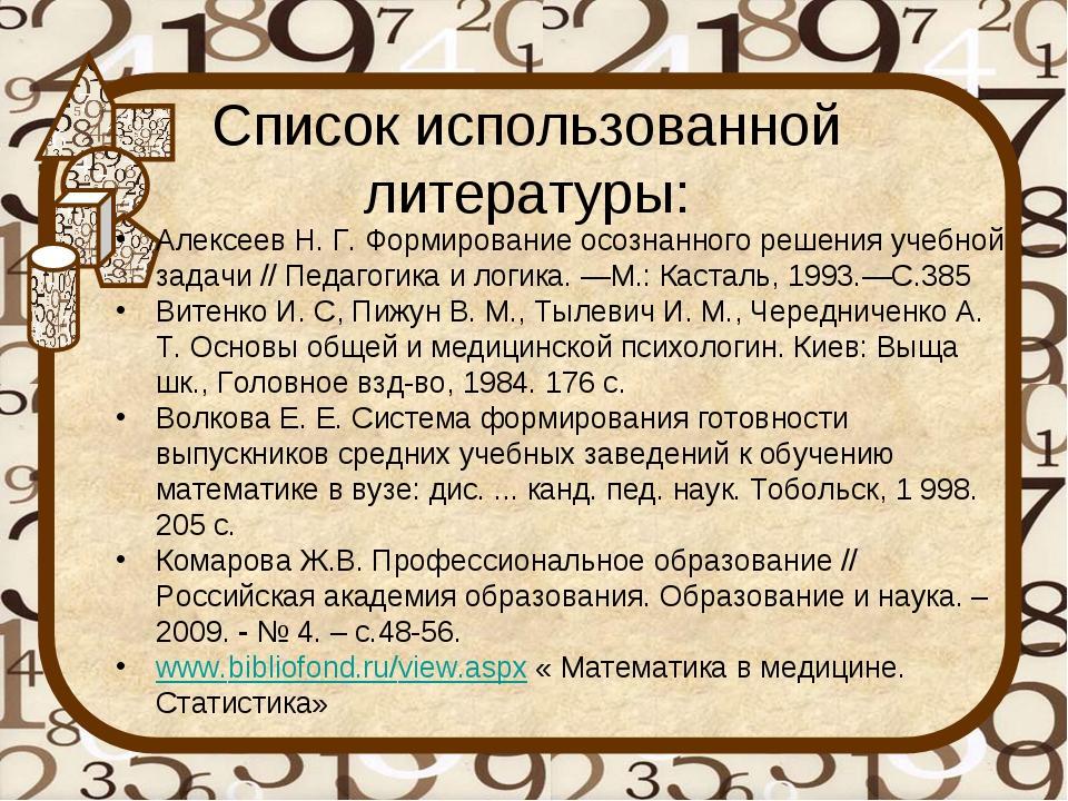 Список использованной литературы: Алексеев Н. Г. Формирование осознанного реш...