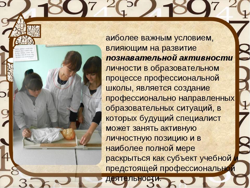 Наиболее важным условием, влияющим на развитие познавательной активности личн...