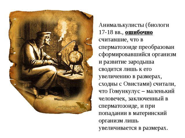 Анималькулисты (биологи 17-18 вв., ошибочно считавшие, что в сперматозоиде пр...
