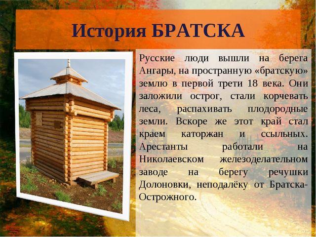 История БРАТСКА Русские люди вышли на берега Ангары, на пространную «братскую...
