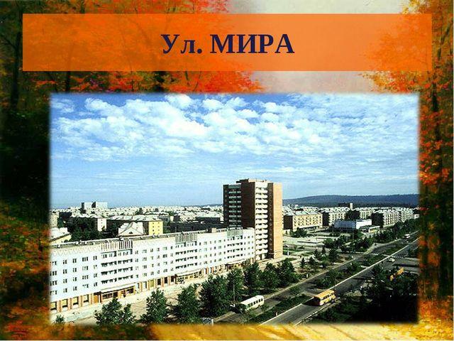 Ул. МИРА