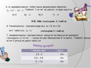 Г) - 4 А) 4 Б) - 2 В) 2 II Бөлім (тапсырма 2 ұпайға) 6. Геометриялық прогресс