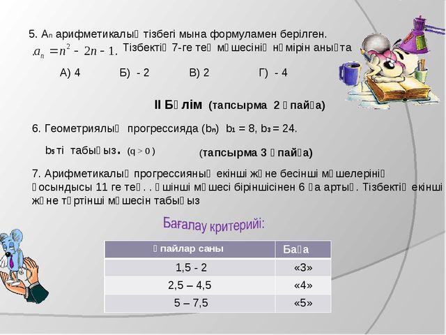 Г) - 4 А) 4 Б) - 2 В) 2 II Бөлім (тапсырма 2 ұпайға) 6. Геометриялық прогресс...