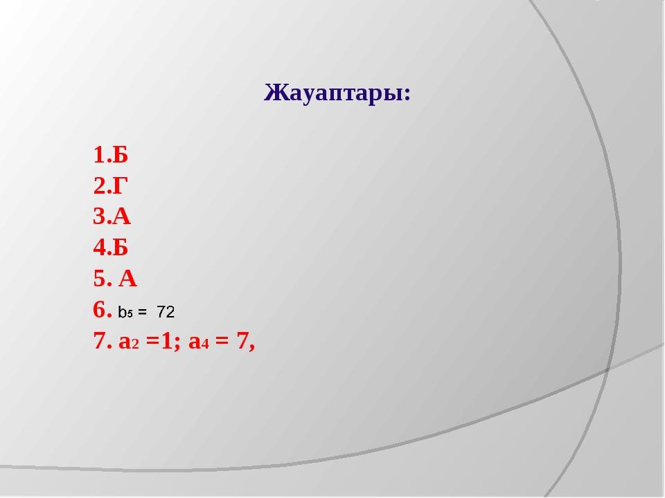 Жауаптары: Б Г А Б 5. А 6. 7. а2 =1; а4 = 7,