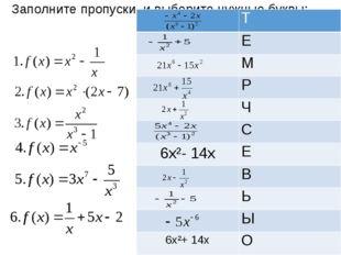Заполните пропуски и выберите нужные буквы: Т Е М Р Ч С 6x²- 14x Е В Ь Ы 6x²+