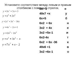 Установите соответствие между левым и правым столбиком с помощью стрелок. 8x