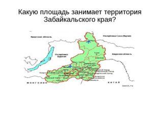 Какую площадь занимает территория Забайкальского края?  Так какую же площадь