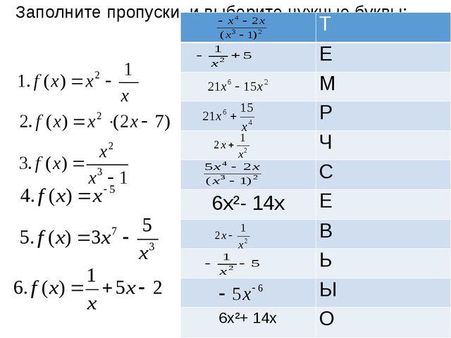 Заполните пропуски и выберите нужные буквы: Т Е М Р Ч С 6x²- 14x Е В Ь Ы 6x²+...