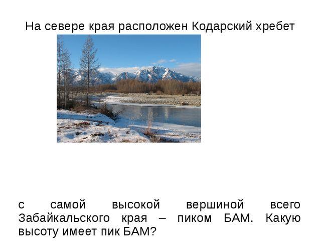 На севере края расположен Кодарский хребет с самой высокой вершиной всего За...
