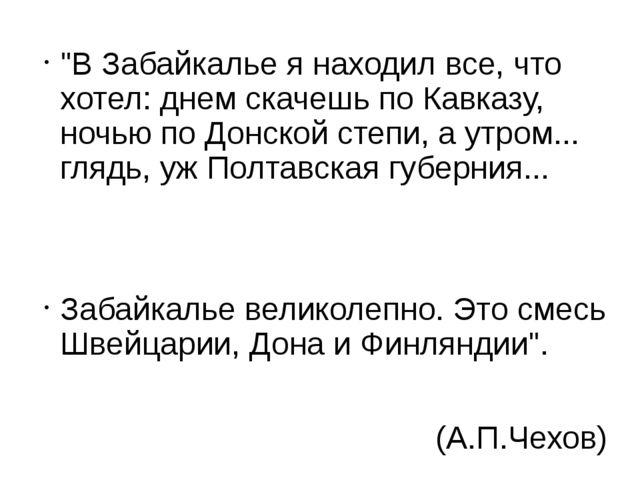 """""""В Забайкалье я находил все, что хотел: днем скачешь по Кавказу, ночью по Дон..."""