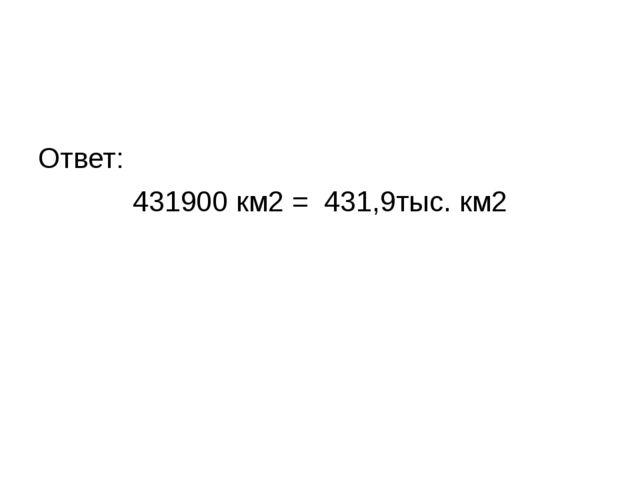 Ответ: 431900 км2 = 431,9тыс. км2 Наше Забайкалье огромно не только по терри...