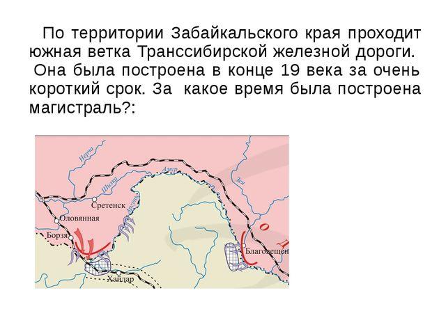 По территории Забайкальского края проходит южная ветка Транссибирской железн...