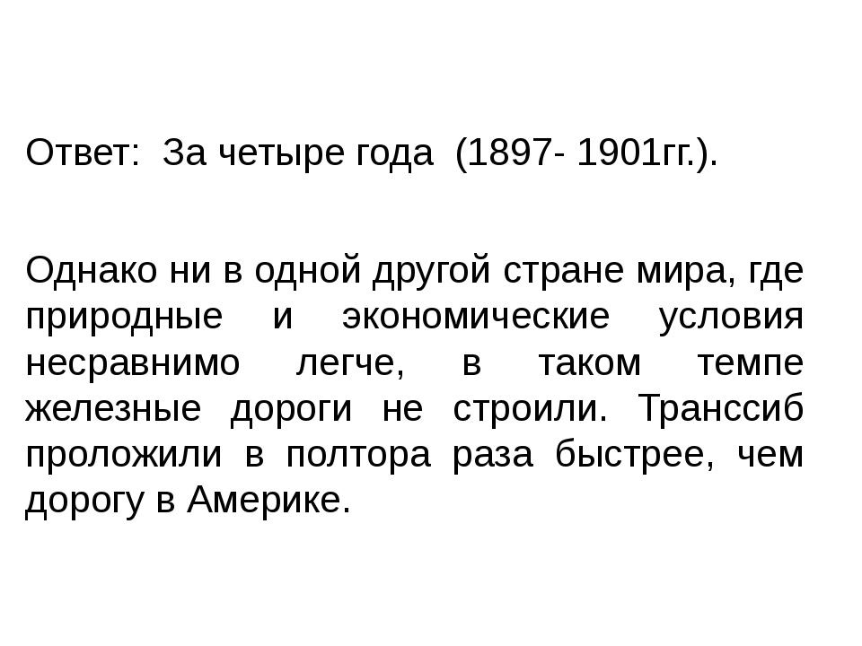 Ответ: За четыре года (1897- 1901гг.). Однако ни в одной другой стране мира,...