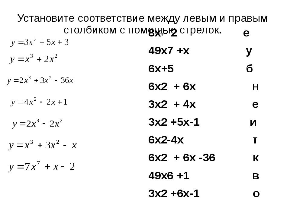 Установите соответствие между левым и правым столбиком с помощью стрелок. 8x...