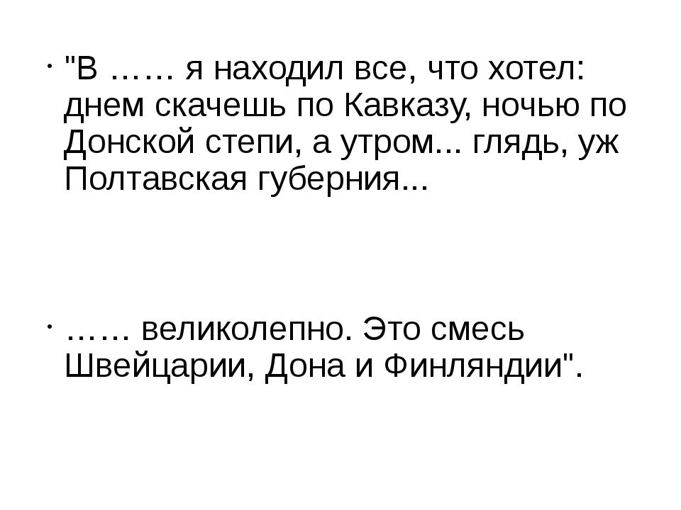 """""""В …… я находил все, что хотел: днем скачешь по Кавказу, ночью по Донской сте..."""