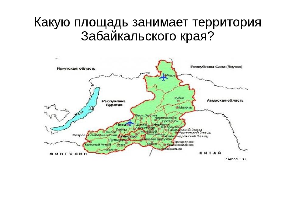 Какую площадь занимает территория Забайкальского края?  Так какую же площадь...