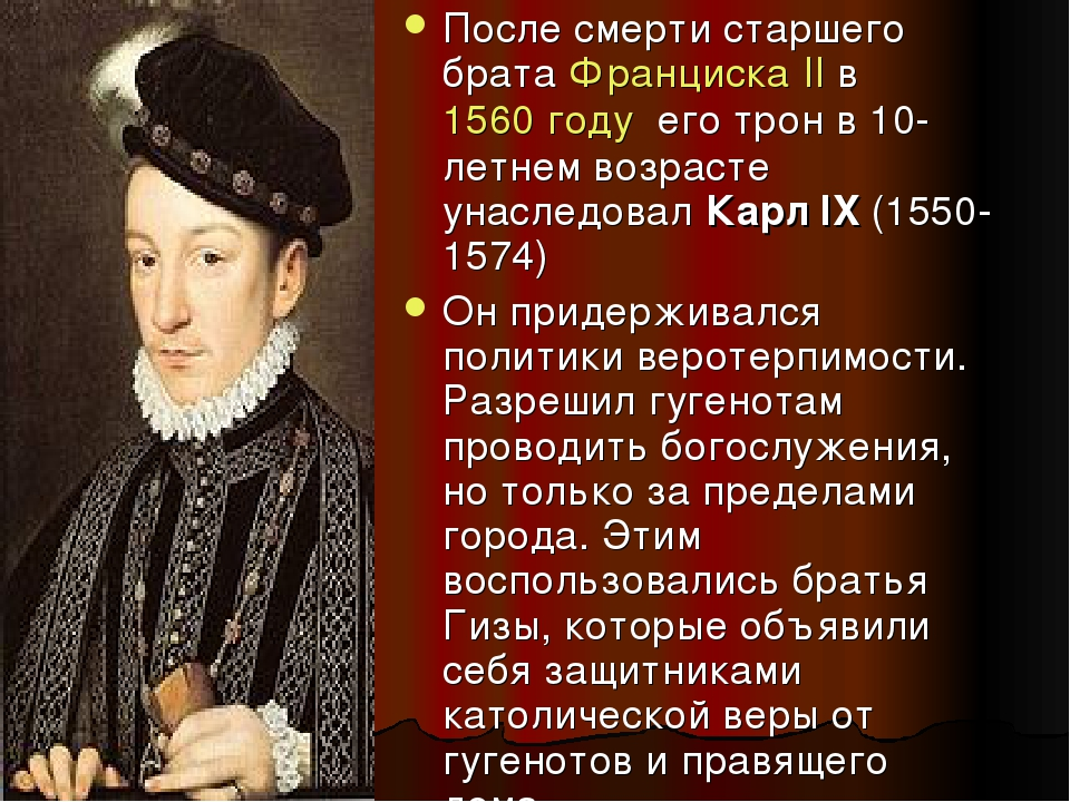 После смерти старшего братаФранциска IIв1560 году его трон в 10-летнем во...