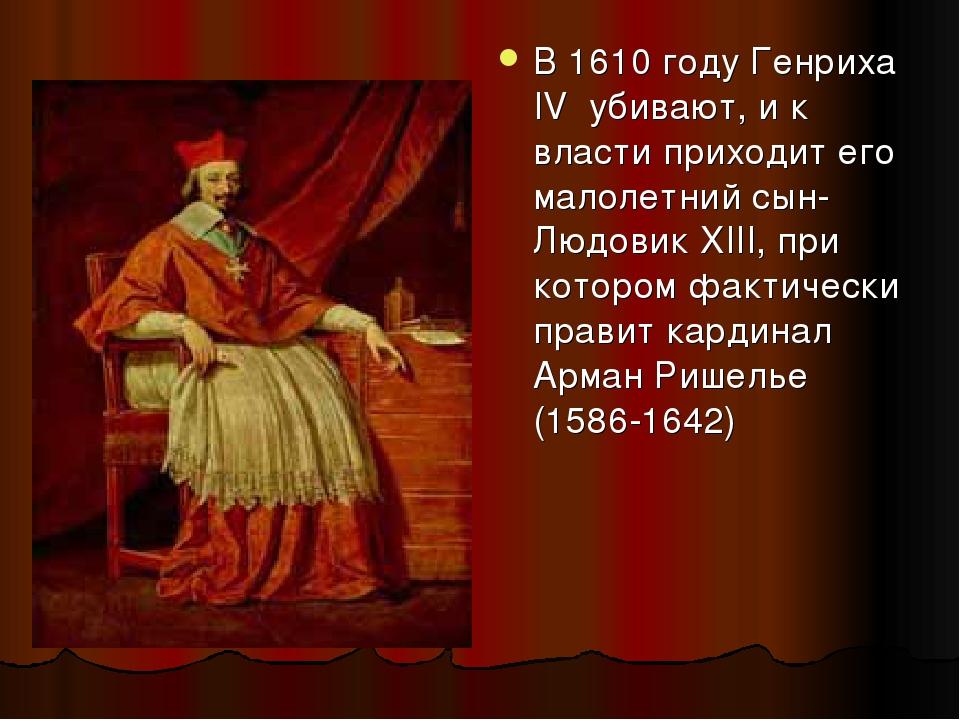 В 1610 году Генриха IV убивают, и к власти приходит его малолетний сын- Людов...