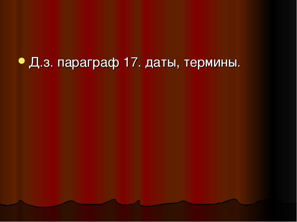 Д.з. параграф 17. даты, термины.