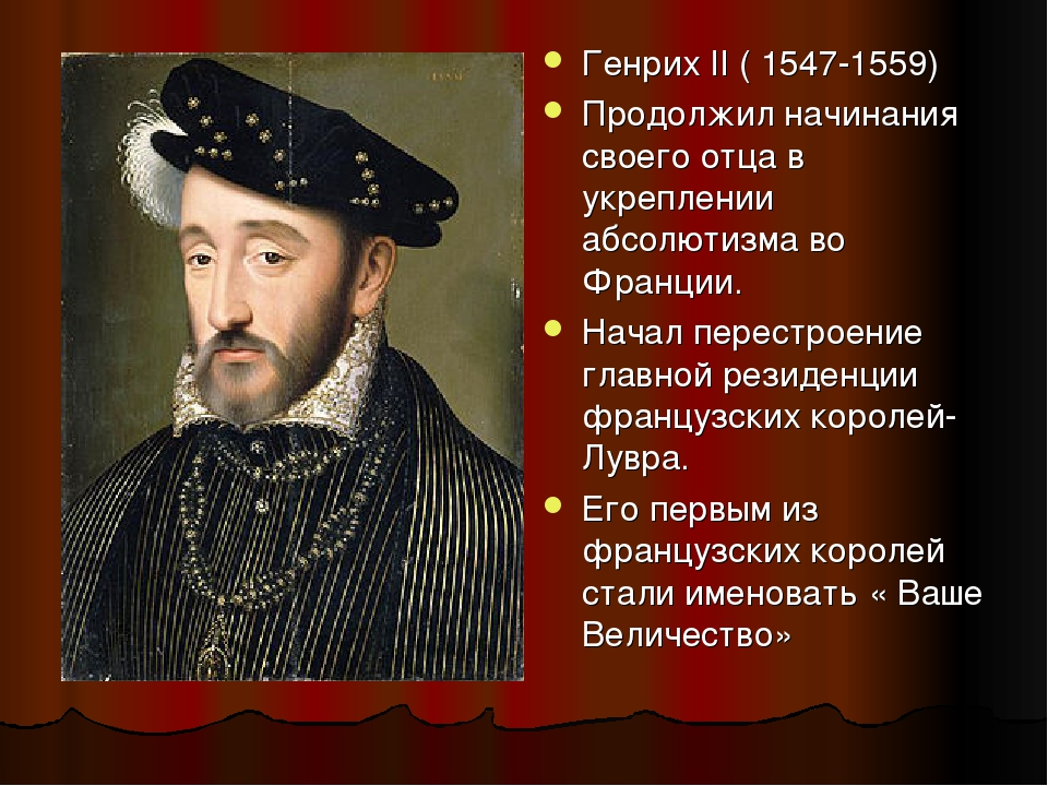Генрих II ( 1547-1559) Продолжил начинания своего отца в укреплении абсолютиз...