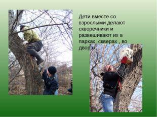 Дети вместе со взрослыми делают скворечники и развешивают их в парках, сквера