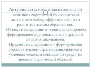Актуальность: изменения в социальной политике современной России делают акту