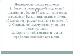 Исследовательские вопросы: 1. Факторы региональной социальной политики в обла
