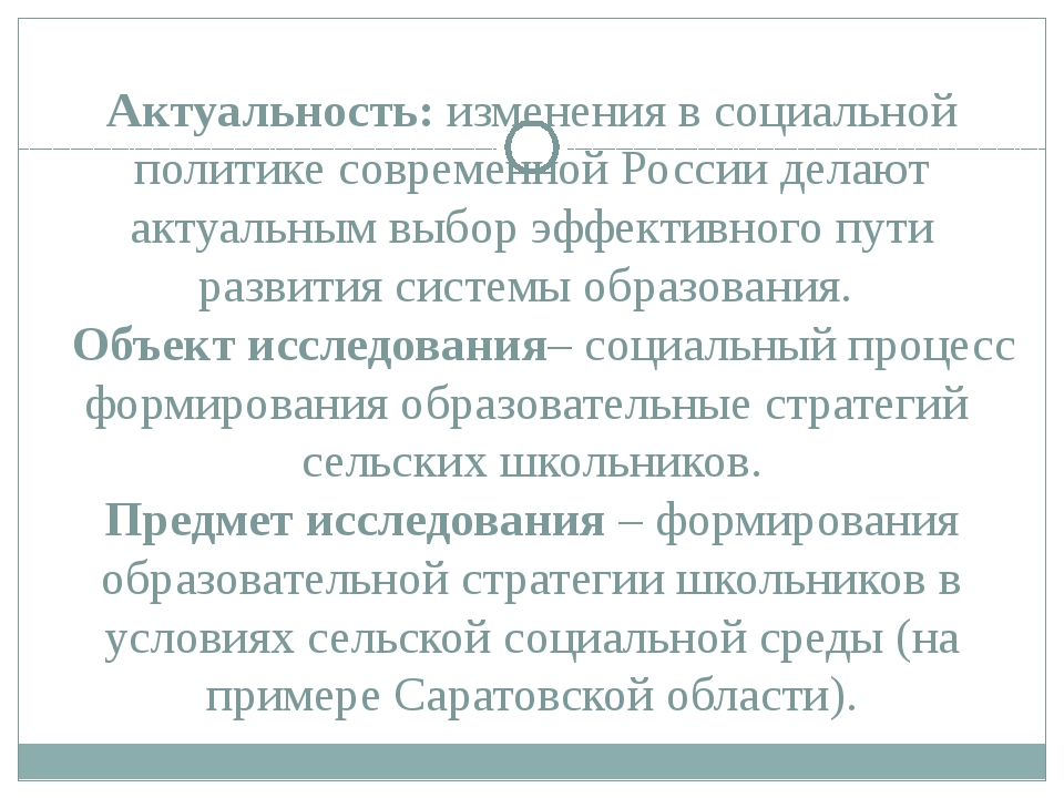 Актуальность: изменения в социальной политике современной России делают акту...