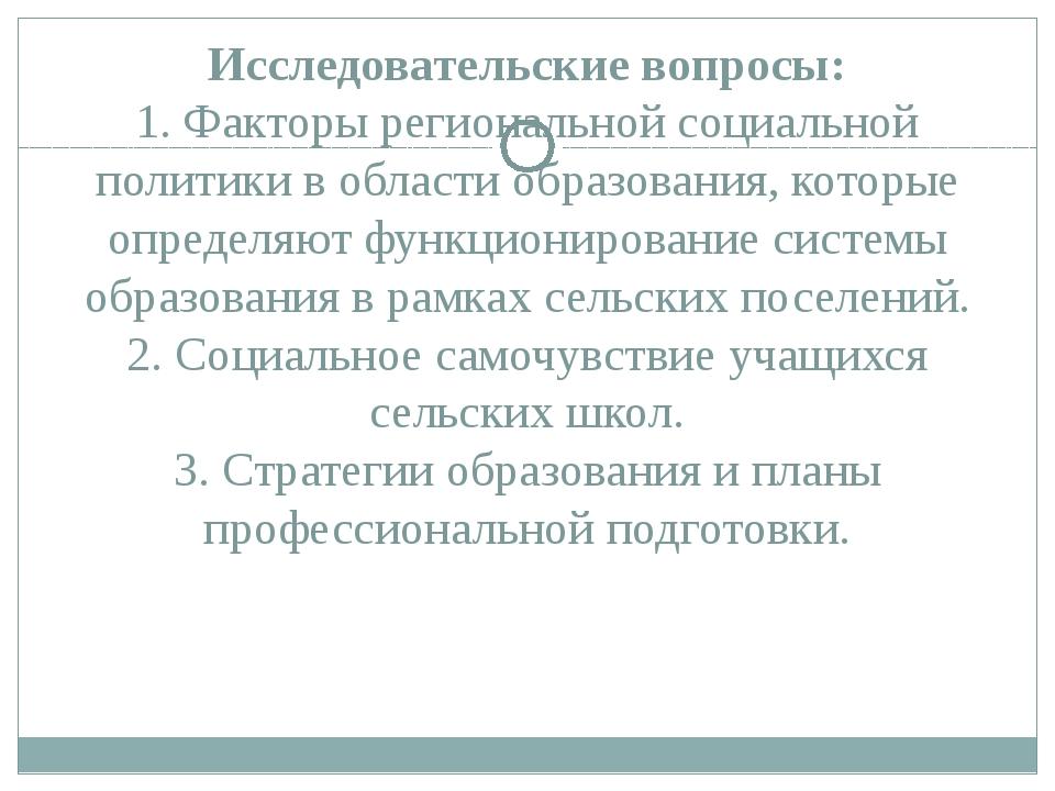Исследовательские вопросы: 1. Факторы региональной социальной политики в обла...
