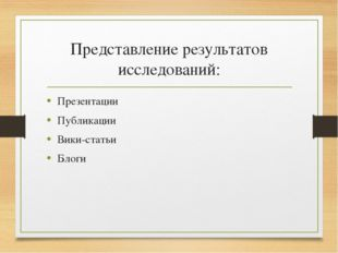 Представление результатов исследований: Презентации Публикации Вики-статьи Бл