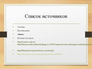 Список источников Учебник Произведения «Вики» Интернет-ресурсы: http://window