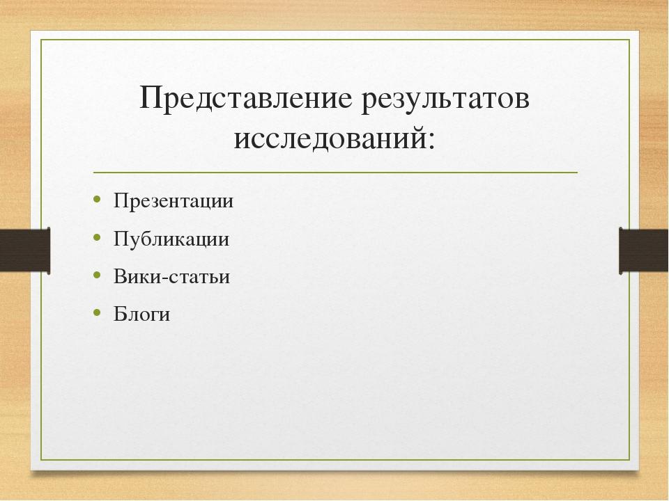 Представление результатов исследований: Презентации Публикации Вики-статьи Бл...