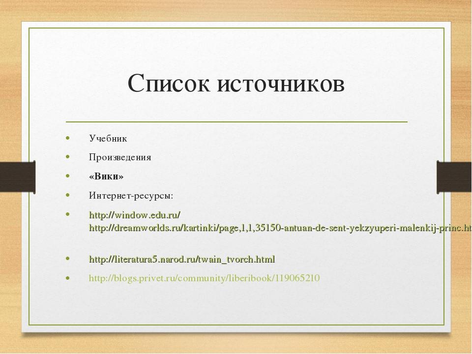 Список источников Учебник Произведения «Вики» Интернет-ресурсы: http://window...