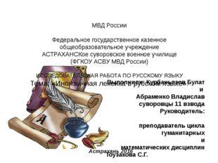 Выполнили: Курбаньязов Булат и Абраменко Владислав суворовцы 11 взвода Руково