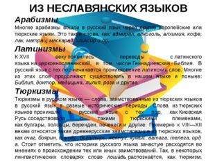 ИЗ НЕСЛАВЯНСКИХ ЯЗЫКОВ Арабизмы Многие арабизмы вошли в русский язык через д