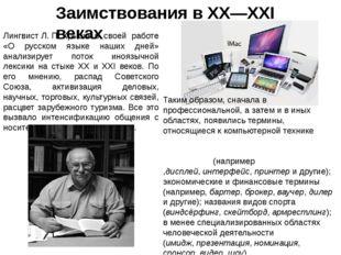 ЛингвистЛ.П.Крысинв своей работе «О русском языке наших дней» анализирует