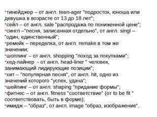 """тинейджер – от англ. teen-ager """"подросток, юноша или девушка в возрасте от 13"""