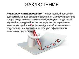 ЗАКЛЮЧЕНИЕ Языковое заимствование — естественный процесс в русском языке. Ка